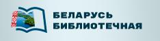 Беларусь Библиотечная