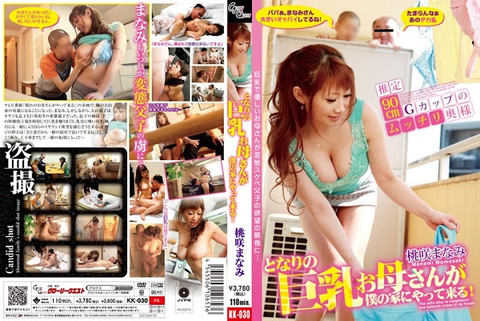 KK-030 Busty Mom Is Coming To My House Next!