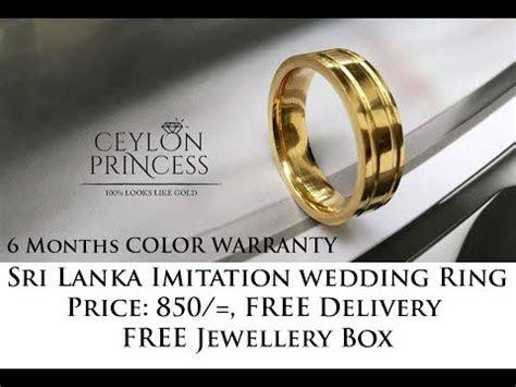 Sri Lanka Imitation Wedding Ring, Price: 850/=(Free