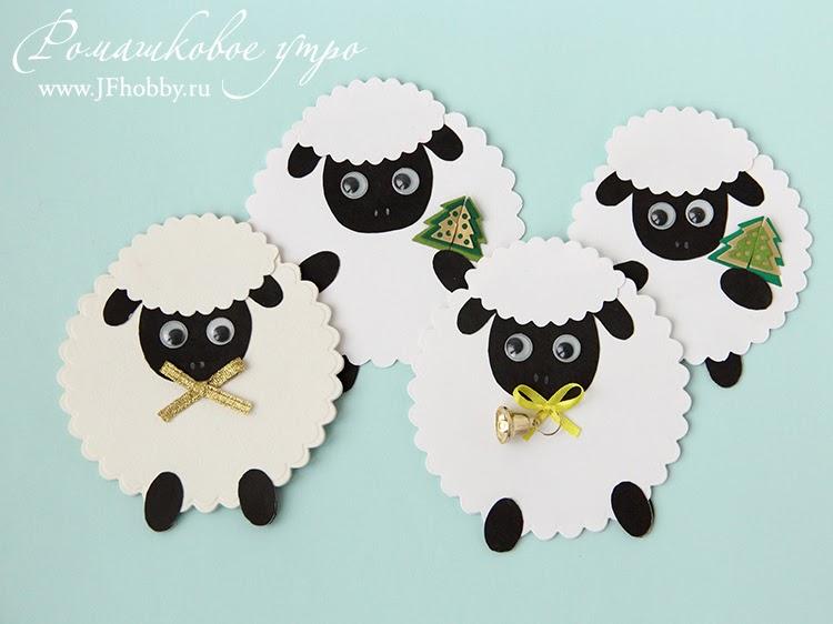 Открытка своими руками с овечками