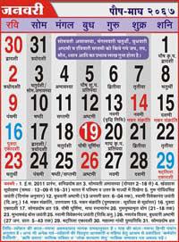 Calendar March 2017 Hindi – 2017 March Calendar