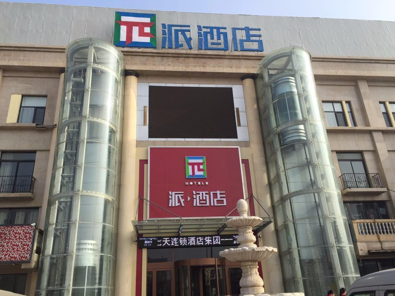Pai Hotel Heze Shan County Cultural Road Heze University Reviews