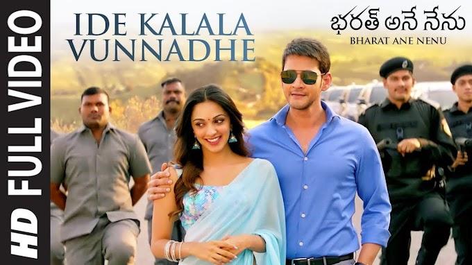 Ide Kalala Vunnadhe Song Lyrics in Telugu | Bharat Ane Nenu | Mahesh Babu, Koratala Siva