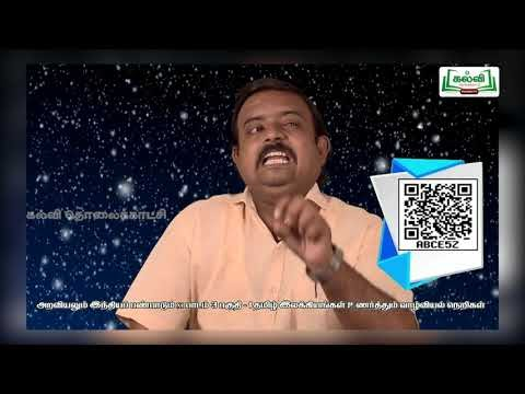 11th Ethics and Indian Culture பாடம் 3 பகுதி 1 Kalvi TV