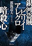 銀河盗賊ビリイ・アレグロ/暗殺心 (創元SF文庫)