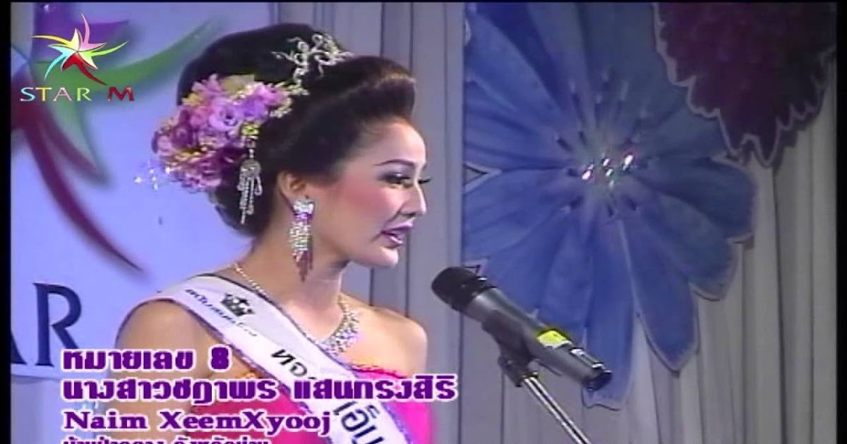 MISS HMONG THAILAND 2012 ตอบคำถาม http://dlvr.it/P0sw67 https://goo.gl/Sz5JZf