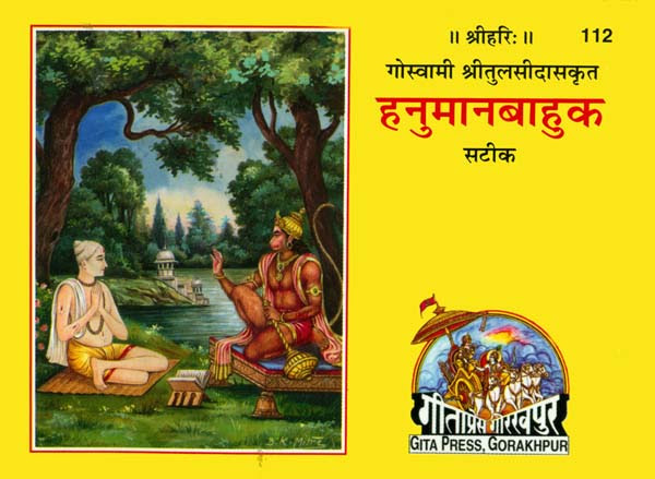 हनुमान बाहुक ( Hanuman Bahuk ) - Best Astrology Remedy