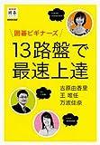 囲碁ビギナーズ 13路盤で最速上達 (NHK囲碁シリーズ )