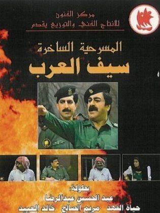 تحميل مسرحية طارق العلي طرطنجي