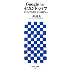 Google vs セカンドライフ 3Dウェブ仮想社会の覇権争い (アスキー新書 033) (アスキー新書 33)