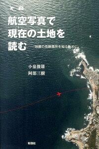 航空写真で現在の土地を読む