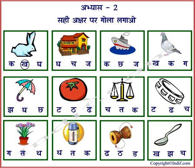 Printable Worksheets in Hindi