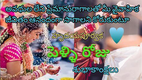 Wedding Anniversary Wishes Images,Quatations,Photos Telugu
