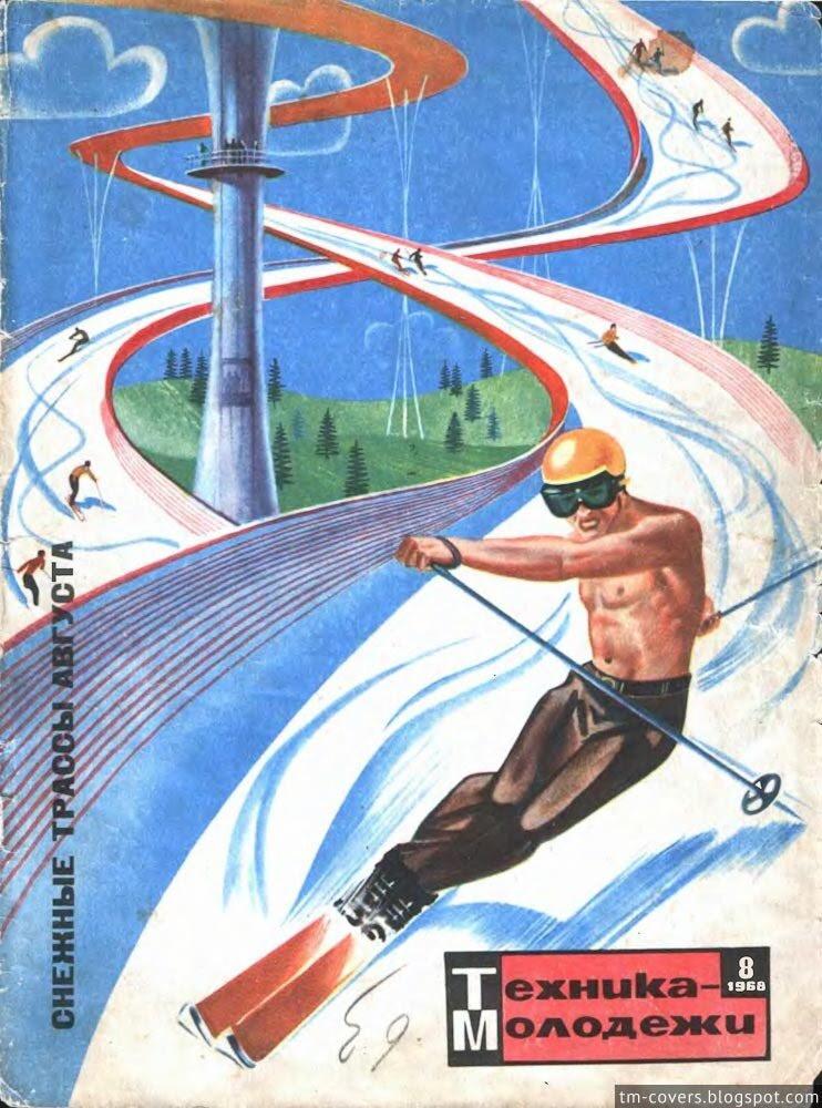 Техника — молодёжи, обложка, 1968 год №8