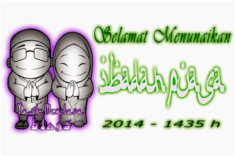 gambar ucapan  kata kata islami bulan puasa