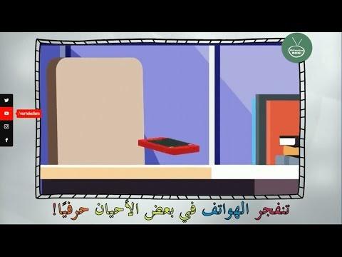 Tenfecirul hevetifi fi badıl ahyan harfiyyen! -  !تنفجر الهواتف في بعض الأحيان حرفيًا