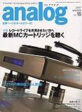 analog (アナログ) 2008年 01月号 [雑誌]