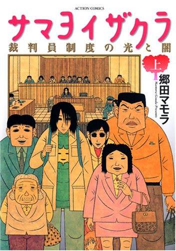 郷田マモラ『サマヨイザクラ』(上)