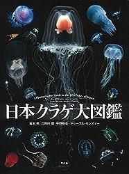 日本クラゲ大図鑑