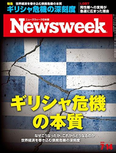 週刊ニューズウィーク日本版 「特集:ギリシャ危機の本質」〈2015年 7/14号〉 [雑誌]