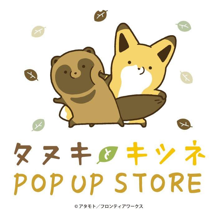 タヌキとキツネ リラクトコミックス公式サイト