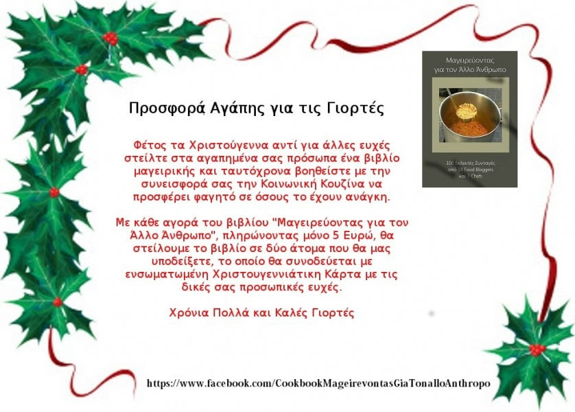 christmas offer with wishes for book