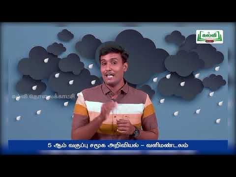 5th Social science புவியியல் வளிமண்டலம் மழை, மேகம் அலகு  4 பகுதி 3 Kalvi TV