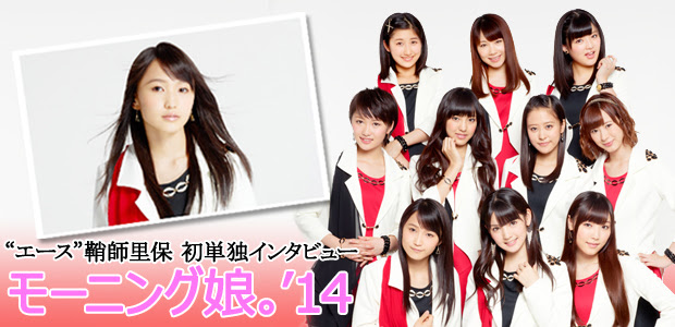 "Morning Musume。'14 ""Ace"" Sayashi Riho First Independent Interview"