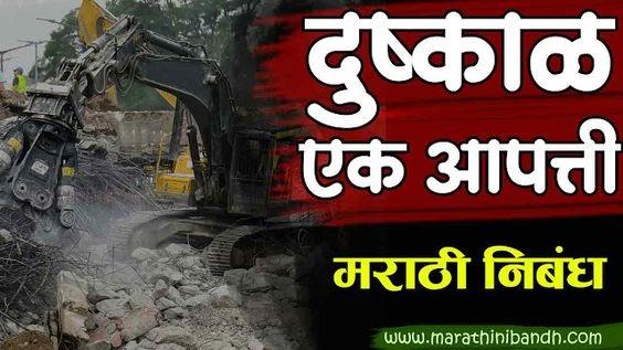 दुष्काळ एक आपत्ती मराठी निबंध । Dushkal Ek apatti marathi nibandh