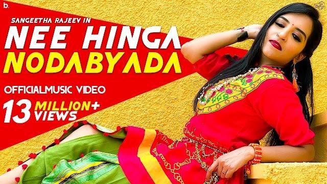 Nee Hinga Nodabyada lyrics - Sangeetha Rajeev - spider lyrics