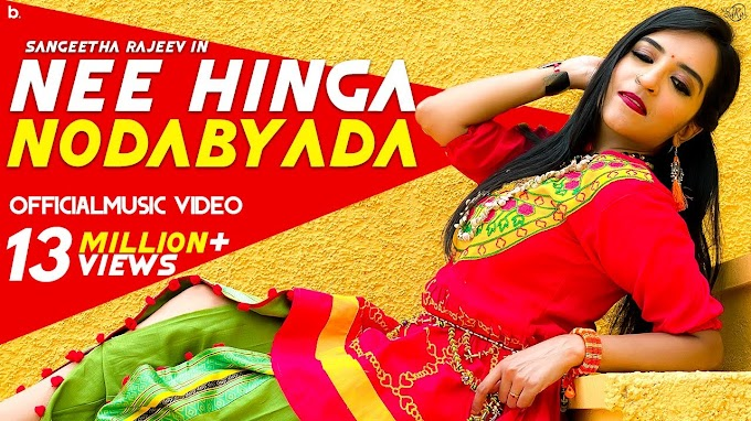 Nee hinge nodabyada lyrics new version Sangeetha Rajeev