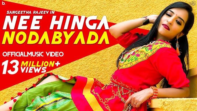 Nee hinge nodabyada lyrics new version Sangeetha Rajeev