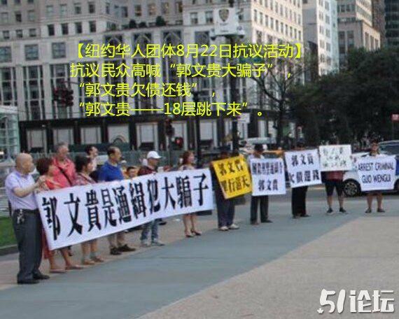 纽约华人团体8月22日抗议郭文贵活动剪辑