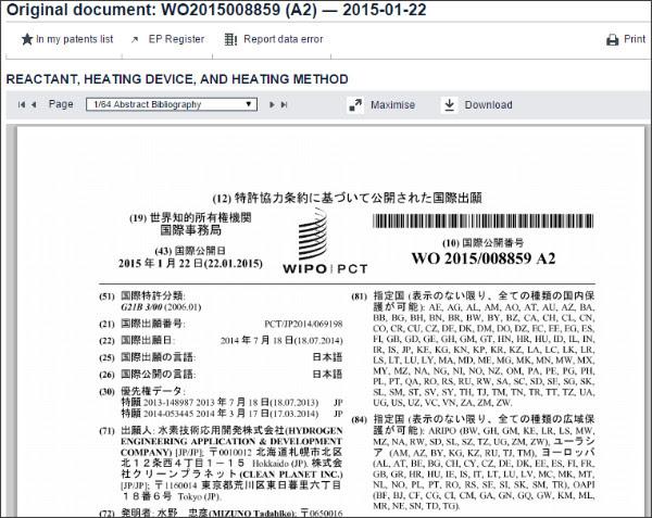 http://worldwide.espacenet.com/publicationDetails/originalDocument?CC=WO&NR=2015008859A2&KC=A2&FT=D&ND=3&date=20150122&DB=EPODOC&locale=en_EP