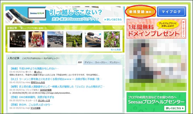a00008_Seesaaブログの開設_01