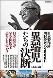 日立製作所 川村改革の2000日 『異端児たちの決断』