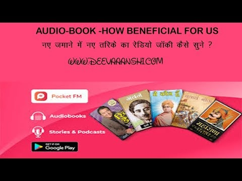 POCKET FM-I WANT WEB SERIOUS BUT I HAVE NO BATTERY WHAT I DO| FREE AUDIO-BOOK| PODCAST | FREE RADIO