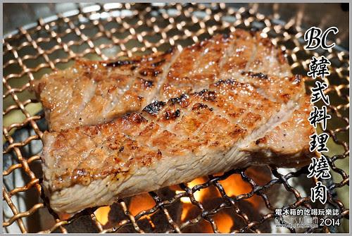 BC韓式燒肉00.jpg