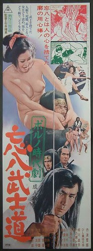 Porno Period Drama - Bohachi Code of Honor
