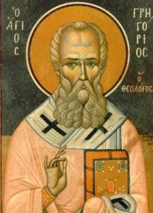 Γρηγόριος ὁ Θεολόγος