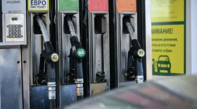 В Фонде национальной энергетической безопасности прокомментировали ситуацию с ценами на бензин