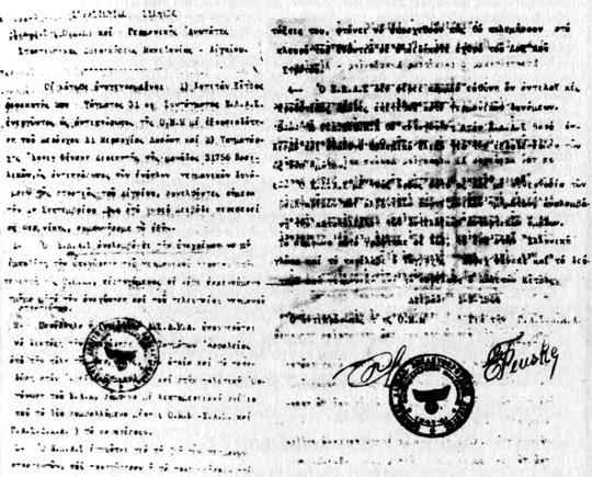 Πρωτότυπο στρατιωτικό σύμφωνο ΕΛΑΣ και Γερμανών