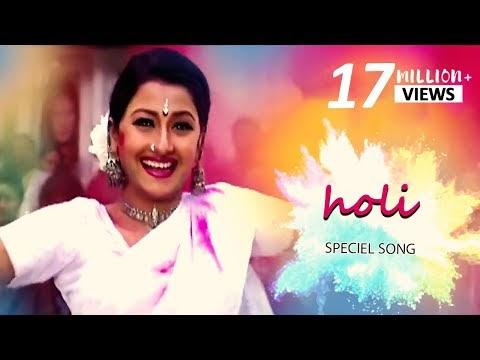 Khelbo Holi Tomar Sathe | Criminal | Holi Special Songs