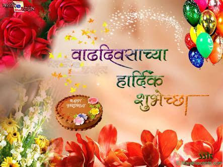 Image result for happy birthday marathi   Drawings   Happy