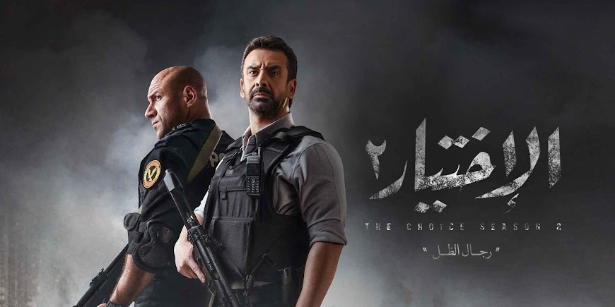The Choice 2: Men of Shadow (2021) English Full Movie Watch Online