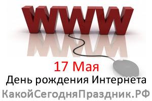 День рождения Интернета (утвержден стандарт World Wide Web)