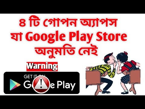 4 secret  apps not allow google play store bangla tips