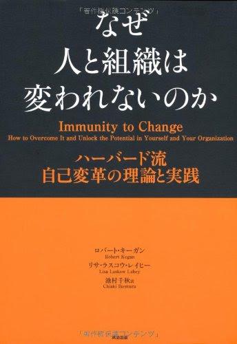 なぜ人と組織は変われないのか――ハーバード流 自己変革の理論と実践