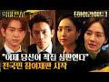 Daftar Cast Dan Sinopsis Drama The Devil Judge Dibintangi Ji Sung, Kim Min Jung, Jin Young Dan Park Gyu Young