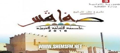 Actualités : Début de structuration des comités de préparation de la manifestation « Sfax capitale de la culture arabe 2016 »